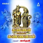 Kannan Engal Kannanaam (Bhajan) songs