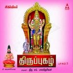 Thiruppugazh - Vol 3 songs