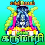 Sakthi Mayam - Thaaye Karumari songs