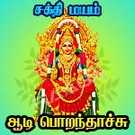 Sakthi Mayam - Aadi Porandhachu songs