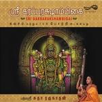 Sri Garbarakshambigai