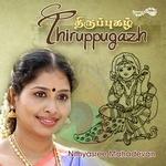 Thiruppugazh - Nithyasree Mahadevan songs