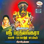 Sri Prathyankara songs