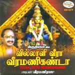 Villaali Veera Veeramanikanda songs