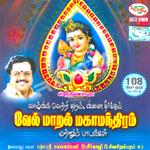 Vel Maaral Mahamanthiram & Songs songs