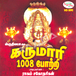 Karumaari - 1008 Pottri songs
