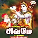 Sivame songs