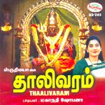 Thaalivaram songs