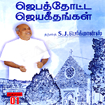 Jebathotta Jeyageethangal - Vol 01 songs