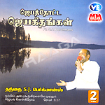 Jebathotta Jeyageethangal - Vol 02 songs