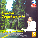 Jebathotta Jeyageethangal - Vol 05 songs