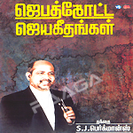 Jebathotta Jeyageethangal - Vol 06 songs