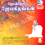 Jebathotta Jeyageethangal - Vol 08 songs