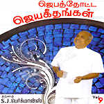 Jebathotta Jeyageethangal - Vol 09 songs