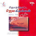 Jebathotta Jeyageethangal - Vol 14 songs