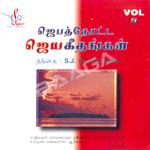 Jebathotta Jeyageethangal - Vol 14 songs