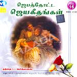 Jebathotta Jeyageethangal - Vol 16 songs
