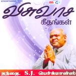 Viswasa Geethangal songs