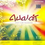 Belan Vol - 1 songs
