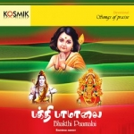 Bhakthi Paamalai songs