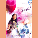 Ummaiyae - Vol 4 songs