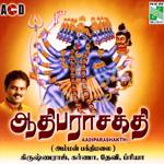 Aadi Parashakthi songs