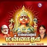 Malaiyanoor Mannatha songs