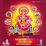 Om Nava Sakthi Jaya Jaya Sakthi songs