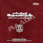 Devaram - Vol 1 To 77 (Sambandhar) Part 13 songs