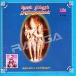 Noi Neekum Thirupathigangal - Dharumapuram P. Swaminathan songs