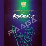 Thiruvisaipa songs