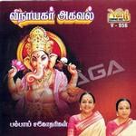 Vinayaka Agaval - Bombay Sisters songs