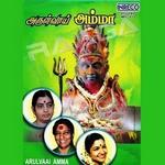 Arulvaai Amma songs