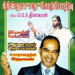 Christian Religious Discourse - Vol 1 songs