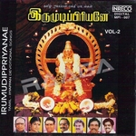 Iru Mudippriyane - Vol 2 songs
