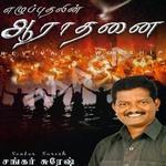Eluputhalin Aaradaanai songs