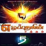Ezhuputhalin Sattham - Vol 5 songs