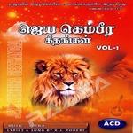 Jeya Kembira Geethangal - Vol 1 songs