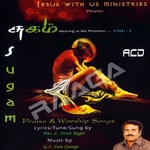 Sugam - Vol 1 songs