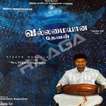 Vallamaiyaana Devan songs