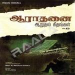 Aarathanai Aaruthal Geethangal - Vol 8 songs