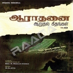 Aarathanai Geethangal - Vol 7 songs