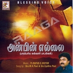 Anbin Ellai songs