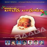 Christmas Pattu Padunga - Vol 3 songs