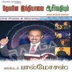 Devane Indiyavai Aasirvathium songs