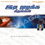 Idimuzhakka Geethangal - Vol 2 songs
