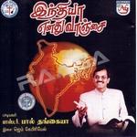 Indhiya Enadhu Vaanjai songs