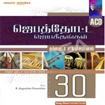 Jebathotta Jeyageethangal - Vol 30 songs