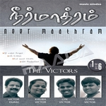 Neer Mathiram - Vol 3 songs