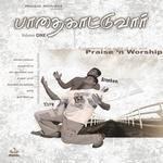 Pathai Kattuvaar - Vol 1 songs